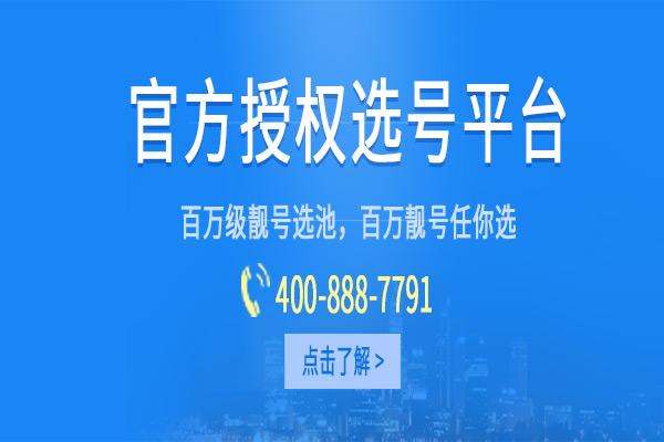 <b>400电话申请的网站有哪些(400电话网站有哪些是</b>