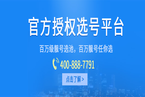 <b>北京400电话办理好在哪里(北京400电话申请有什</b>